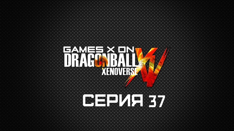 GAMES X ON: Dragon Ball Xenoverse Серия 37 Не дайте Эркюлю умереть