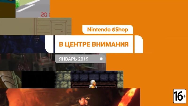Nintendo eShop   В центре внимания   Январь 2019