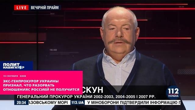 Экс-генпрокурор Украины признал, что разорвать отношения с Россией не получится