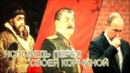 «Liberation»: Путин невыносим | ссср россия против нато сша наполеон гитлер европа запад германия