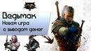 Witcher Ведьмак - новая экономическая игра с выводом денег от администрации игры Agro-ff!