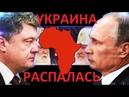 Сегодня Украина уже РАСПАЛАСЬ Страны больше НЕТ Страна 404 хуже Африки