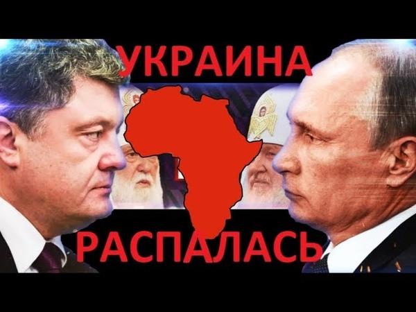 Сегодня! Украина уже РАСПАЛАСЬ! Страны больше НЕТ Страна 404- хуже Африки!