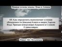 69 О динозаврах Книги и видео Харуна Яхья Ринат