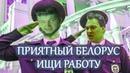 Приятный Ильдар Белорус Ищи работу
