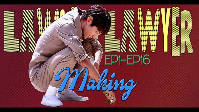 Lee Joongi 이준기❤Lawless Lawyer 무법변호사❤EP1-16 making ❤Sang-pil