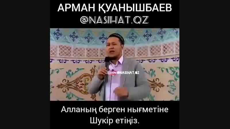 Ұстаз: Арман Қуанышбаев - Алланың берген нығметіне шүкір етіңіз..