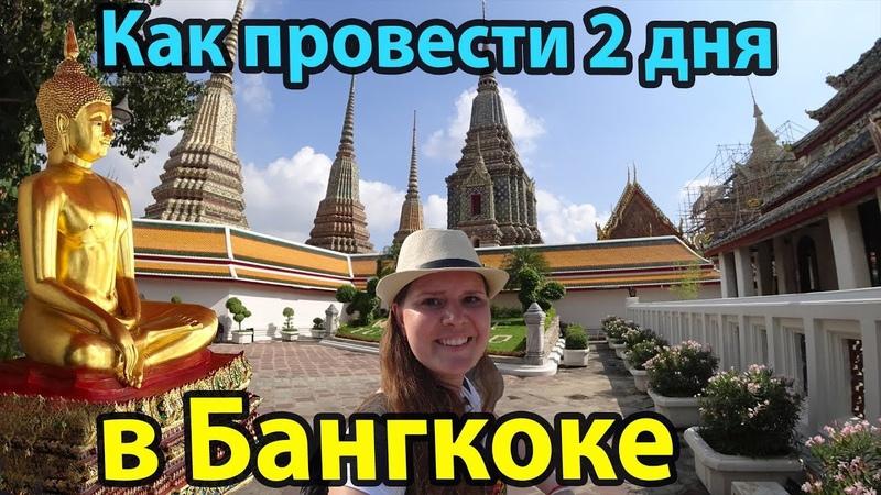 Бангкок за 2 дня своим ходом - рынок еды, храм лежащего Будды, ужин в Bayioke Sky, метро Бангкока