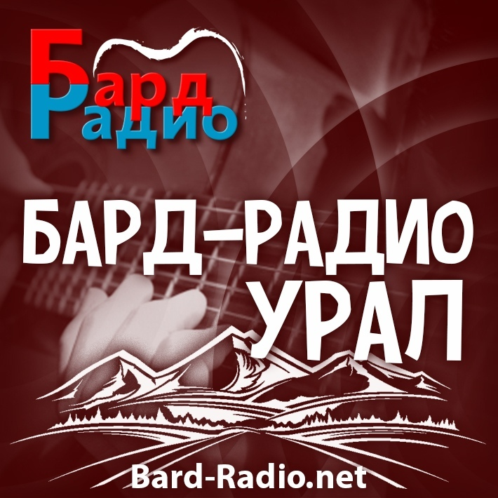 Афиша Бард-Радио - Урал