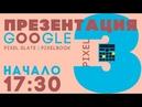ПРЕЗЕНТАЦИЯ GOOGLE PIXEL 3 / 3XL | Pixel Slate, Pixelbook и много других новинок от Google!