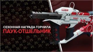 Destiny 2. Сезонная награда: Паук отшельник. ЛУЧШИЙ ПИСТОЛЕТ ПУЛЕМЕТ!