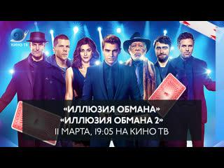 «Иллюзия обмана» —обе части 11 марта на Кино ТВ