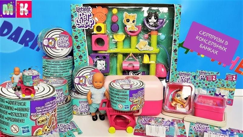 Сюрпризы в Консервных Банках от HASBRO LPS Littlest Pet Shop Surprise Food Fest КУКЛЫ СЕМЕЙКА