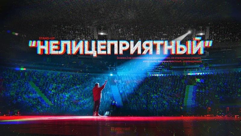 Данила Поперечный НЕЛИЦЕПРИЯТНЫЙ | Stand-up концерт [2018]