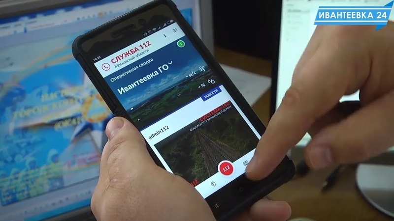 Приложению для телефона региональной системы 112 исполнился год