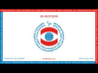 Пресс-конференция Международного фестиваля дебютного кино в Новой Голландии