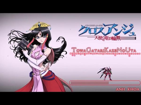 「クロスアンジュ」TowaGatariKazeNoUta YuiHorie 風の歌 風之歌