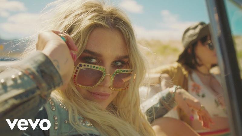 Kesha - I Need a Woman to Love