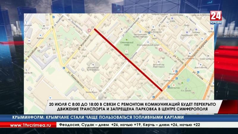 20 июля с 8_00 до 18_00 в связи с ремонтом коммуникаций будет перекрыто движение транспорта и запрещена парковка в центре Симфер