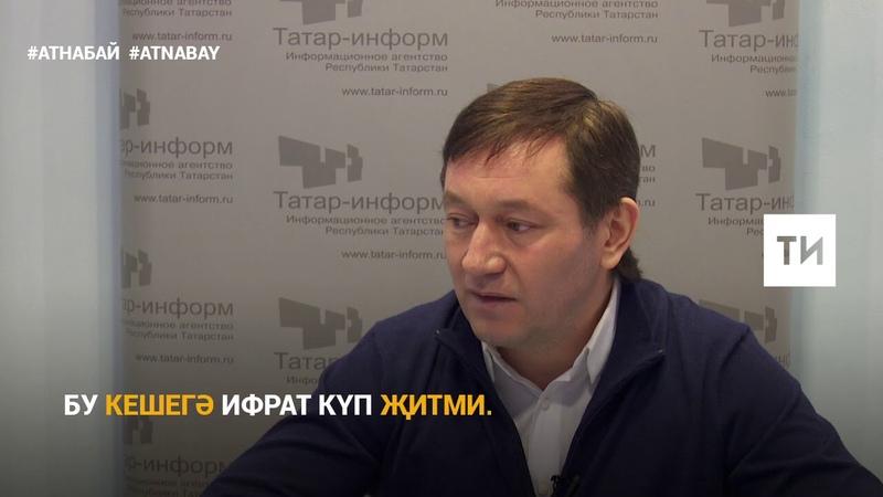 Айдар Галимов Әнгам Атнабаевның Бу кешегә һәрчак нидер җитми шигырен укый
