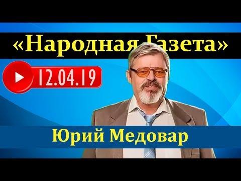 Юрий Медовар (12.04.2019) Волга | Керченский мост | Выборы в Моссовет.