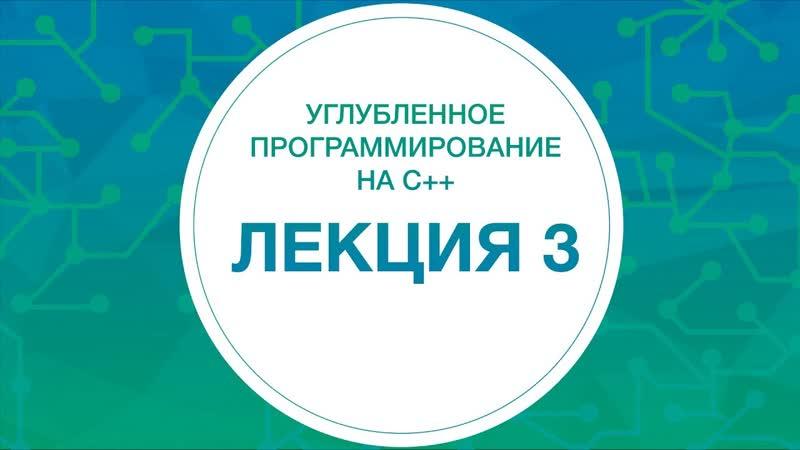 3. Углубленное программирование на С_С . Функции _ Технострим