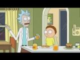 разорви порочный круг/Rick and Morty/