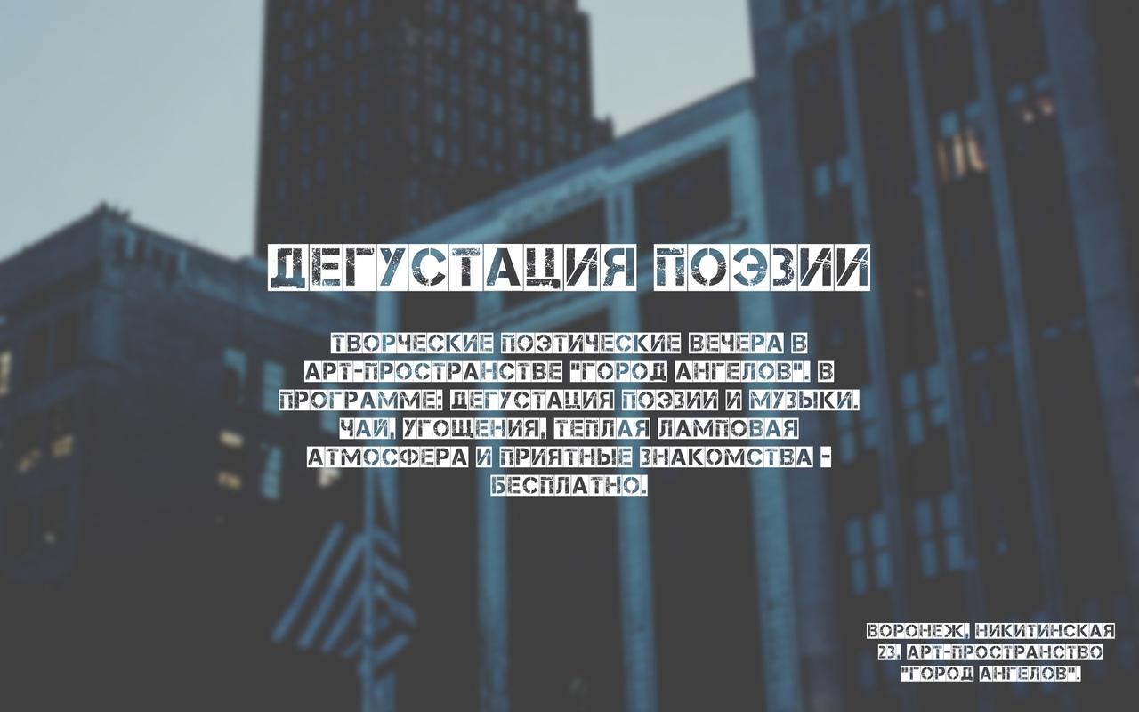 Афиша Воронеж __Дегустация Поэзии__