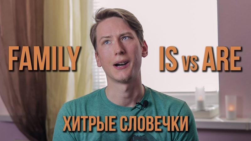Family IS or ARE? Хитрая группа слов | ENGLISH VERSUS 3
