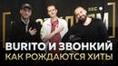 Burito и Звонкий - Как сделать Мегахит на телефоне О БандЭрос, Ёлке и Velvet Music ПО СТУДИЯМ