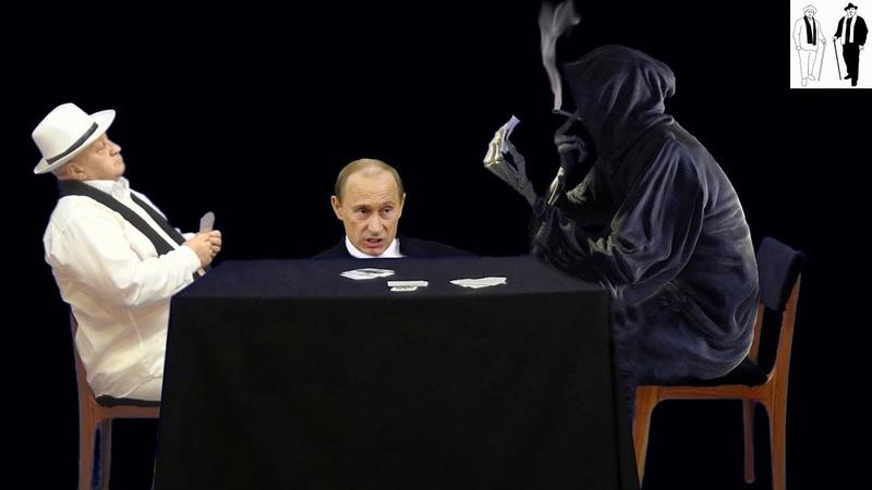 Молитва Богу и Дьяволу Возвратите Путина в ад