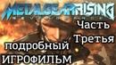 Metal Gear Rising: Revengeance (Часть 3)