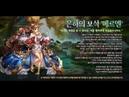 별이되어라! Dragon Blaze Korea - Majesty Meren
