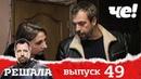 Решала Выпуск 49 Разоблачение мошенников и аферистов
