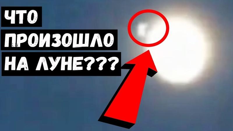 Что Произошло на Луне