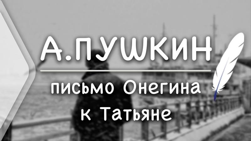 А. Пушкин - Письмо Онегина к Татьяне (Стих и Я)