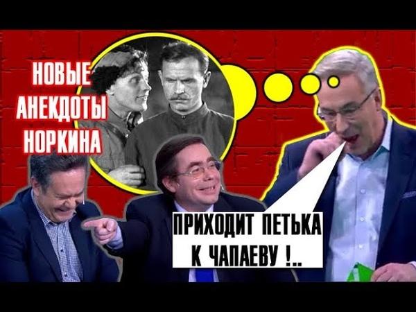 уPЖAЛИcь все Путин Трампу ФAK ты, ФAK ты ! Андрей Норкин новые анекдоты Место встречи