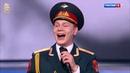 Ехал я из Берлина Alexandrov Red Army Choir 2018