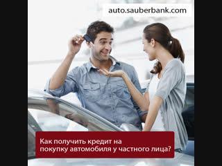 Как получить кредит на автомобиль при покупке у частного лица?