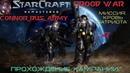 StarCraft Remastered Прохождение кампании Терранов Часть 7 Миссия Кровь патриота