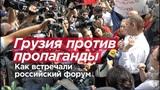 ГРУЗИЯ ПРОТИВ ПРОПАГАНДЫ. Как встречали российский форум в Тбилиси