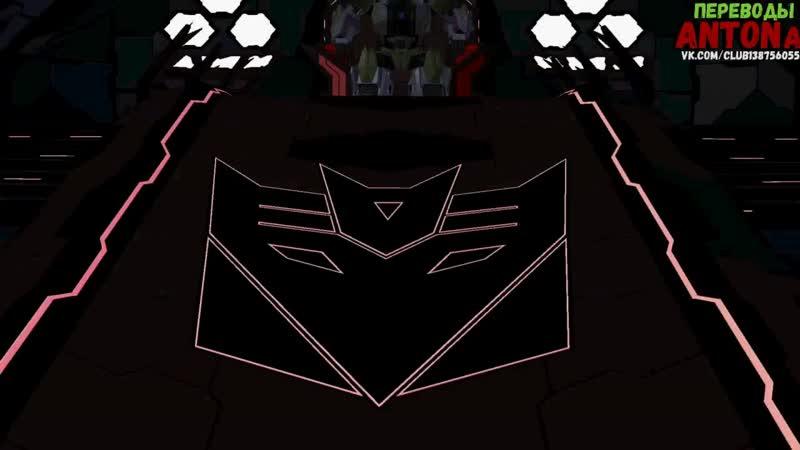 Трансформеры Прайм - Месть Гальватрона (Отрывок №5 HD Сабы)