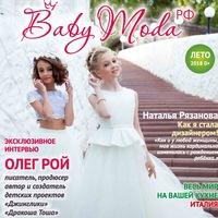 Логотип Глянцевый журнал о детях BABYMODA РФ