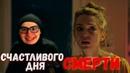 ТРЕШ ОБЗОР фильма Счастливого дня смерти