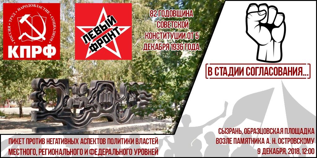 Пикет митинг КПРФ 9 декабря 2018 Сызрань
