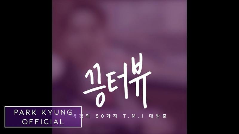 박경(Park Kyung) 끙터뷰 Preview