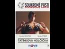 Ловушка _ Soukromé pasti - Tatínkova holčička (s01e07) Чехия