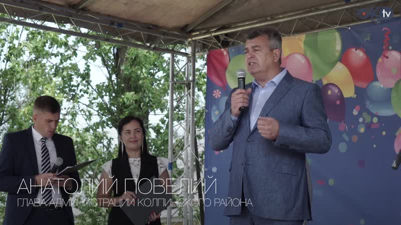 Поселок Петро Славянка отметил День рождения