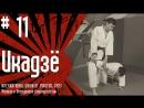 11 | Рычаг руки вовнутрь через выпрямление локтя (икадзё, иппон-дори, иккё, удэ-осаэ, ура удэ-наге)