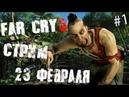ПРАЗДНИЧНЫЙ СТРИМ НА 23 ФЕВРАЛЯ! ➤ПРОХОЖДЕНИЕ FAR CRY 3 1